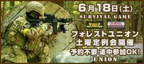 6/18 フォレストユニオン 土曜定例会