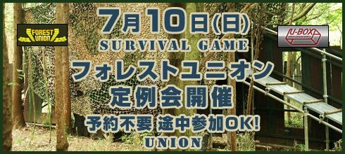 7/10 フォレストユニオン 定例会