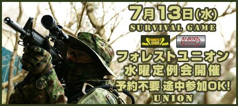 7/13(水) フォレストユニオン 定例会