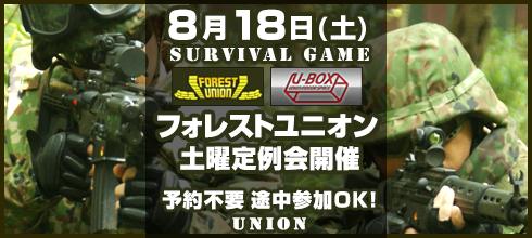 8月18日(土)フォレストユニオン定例会