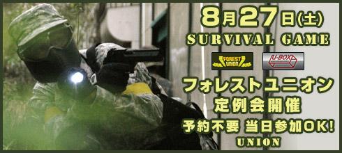 8/27(土) フォレストユニオン 定例会