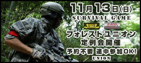 11/13(日) フォレストユニオン 定例会