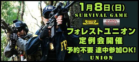 1/8(日) フォレストユニオン 定例会