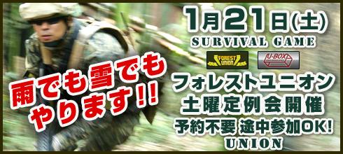 1/21(土) フォレストユニオン 定例会