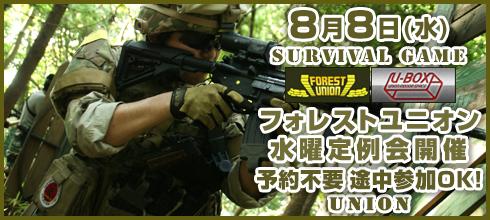 8月8日(水)フォレストユニオン定例会
