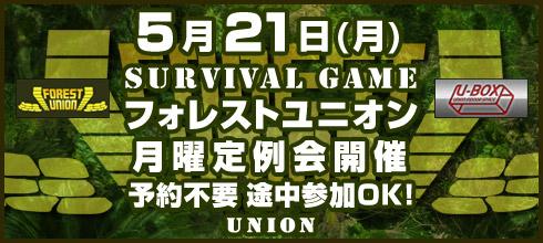 5月21日(月)フォレストユニオン定例会開催