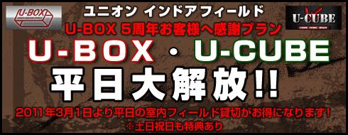 U-BOX5周年お客様感謝プラン