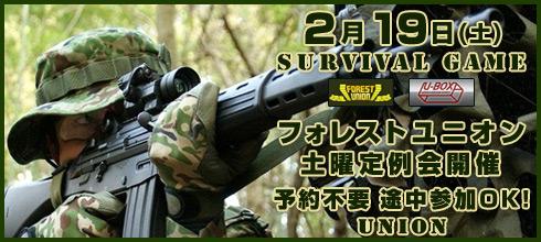 2/19フォレスト定例会
