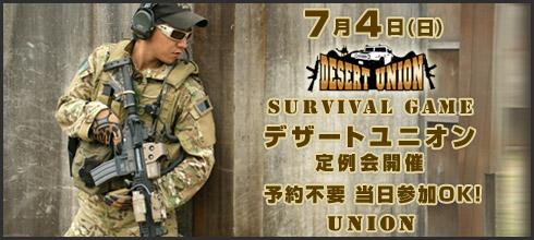 2010/07/04 デザートユニオン定例会開催