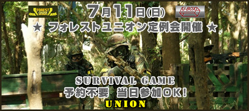 2010/07/11(日)フォレストunion定例会告知