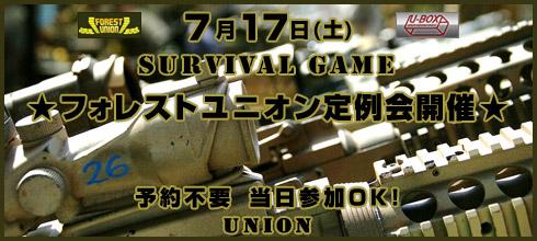 2010 7/17 フォレストユニオン定例会