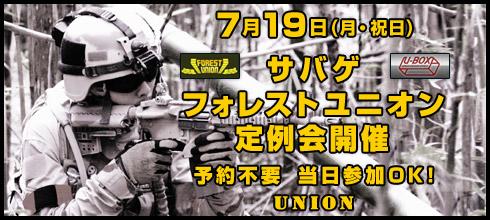 20107/19(月・祝日)