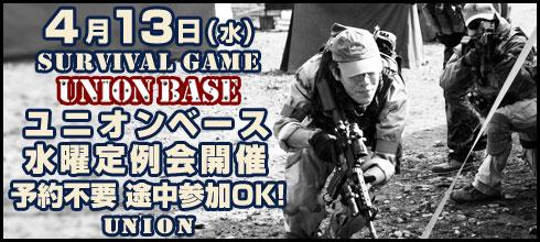 4/13ユニオンBASE定例会