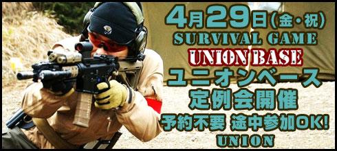 4/29ユニオンBASE定例会