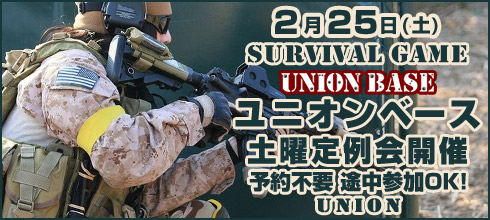 ★2月25日(金)ユニオンベース定例会開催★