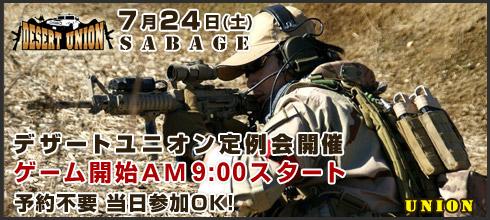 デザートユニオン2010 7/24定例会