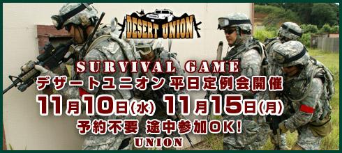 デザートユニオン平日定例会 11/10 11/15