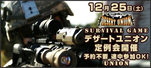 12/25デザート定例会
