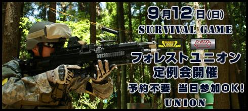 2010 9/12 フォレストユニオン定例会