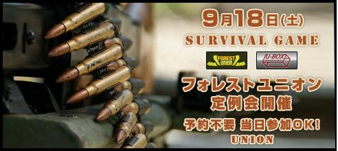 2010/09/18フォレストUNION定例会開催