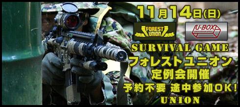 フォレストユニオン定例会 11/14