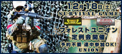 12/18フォレスト定例会