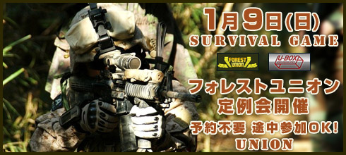 2011/1/9フォレストユニオン定例会