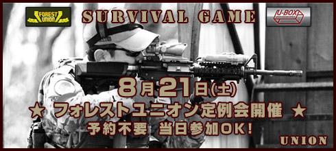 8/21フォレストユニオン定例会