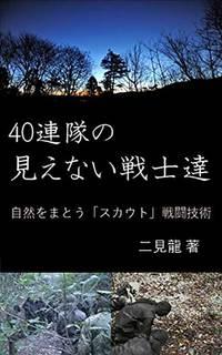 40連隊の見えない戦士たち 2018/04/03 08:51:43