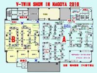 名古屋「V-twin Show」いよいよ今週末開催!