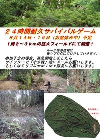 24時間耐久サバイバルゲーム(告知)in和歌山