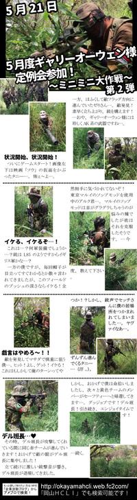 5月21日 五月度ギャリーオーウェン様定例会参加! ~ミニミニ大作戦~ 第ニ弾