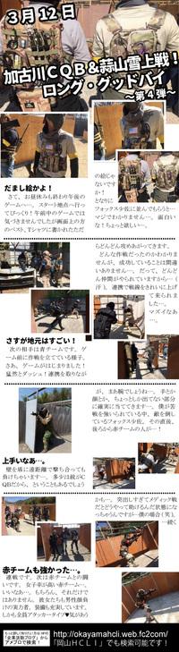 3月12日 加古川CQB&蒜山雪上戦! ロング・グッドバイ ~第四弾~