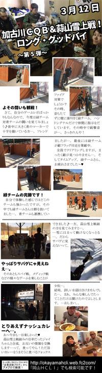 3月12日 加古川CQB&蒜山雪上戦! ロ・・・