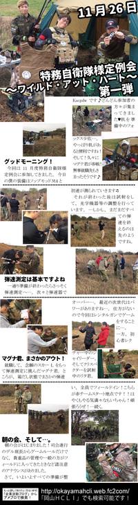11月26日 特務自衛隊様定例会 ~ワイルド・・・