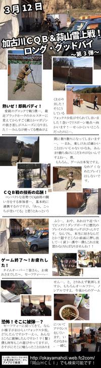 3月12日 加古川CQB&蒜山雪上戦! ロング・グッドバイ ~第三弾~
