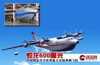 中国が日本に圧勝 世界最大の飛行艇製造国に。という記事♪