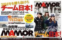 防衛省・自衛隊の情報誌「MAMOR3月号(創刊7周年記念号)」の表紙には、ついにAKBが登場。