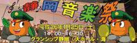 本日開催、第33回静岡音楽祭~団結を力に!2014~