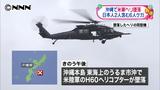 沖縄で米陸軍特殊作戦機墜落、飛行の目的は、ひみつぅ♪