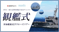 観艦式に参加する艦艇を洋上から見るツアーがありました‼