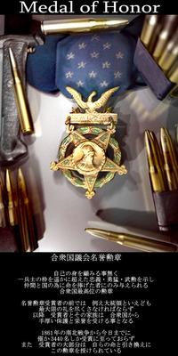 パープルハートバタリオン最後のメダル・オブ・オナー受章者死去。