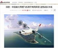 中国の新型飛行艇、秘められた任務とは?