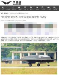 中国の無人ステルス機、米軍とそれと比較して性能の差は以前大きい。