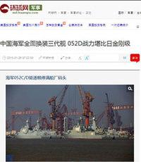 中国の軍艦建造能力とは?最近、大型艦も散見しますが♪