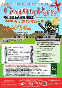 【北陸の国防乙女必見】金沢で婚活イベント、国防男子を捕まえて♪