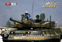 韓国陸軍最新鋭戦車K2 、その驚きの性能とはw(゜o゜)w