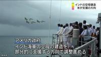 米、印海軍空母建造を支援。中国の海洋進出に対向
