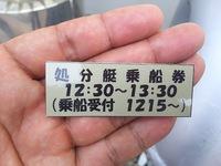 日米海軍まつり、海上自衛隊処分艇に乗せてもらった♪