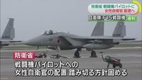 自衛隊戦闘機パイロットに女性登用(゜゜;)